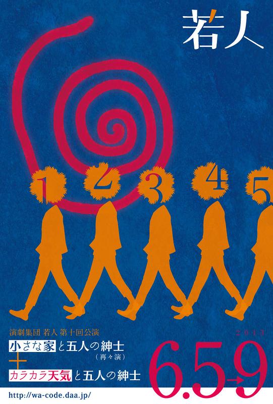 「小さな家と五人の紳士」「カラカラ天気と五人の紳士」