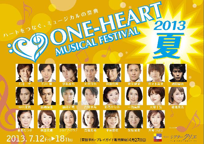 ONE-HEART MUSICAL FESTIVAL 2013夏