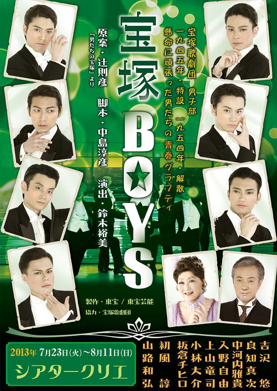 宝塚BOYS