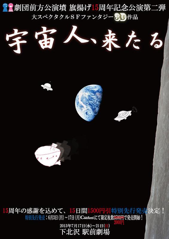 宇宙人、来たる【終演、ご来場ありがとうございました!】