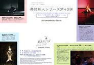 舞踏新人シリーズ第43弾