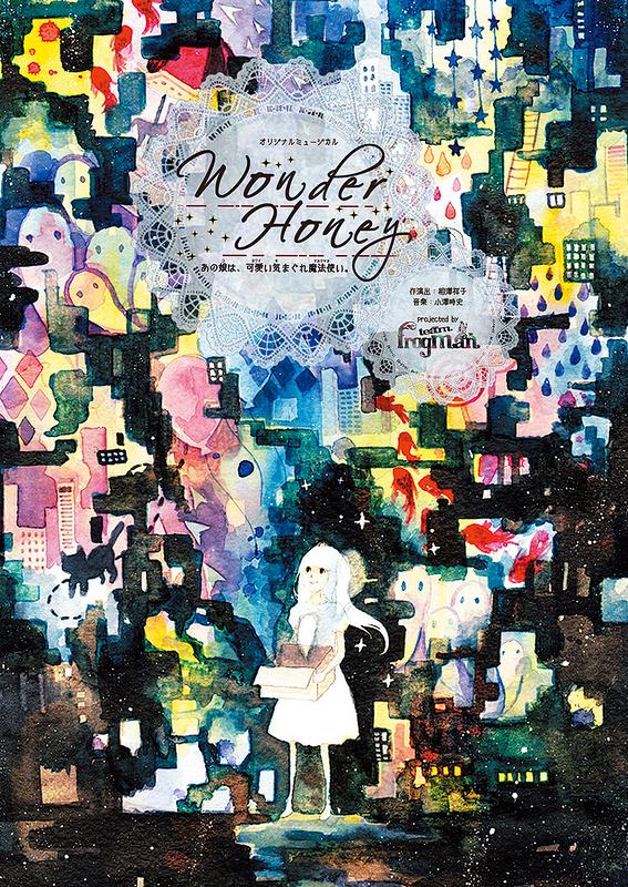WonderHoney