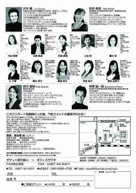 見果てぬ夢 沢木塾 ミュージカルコンサート