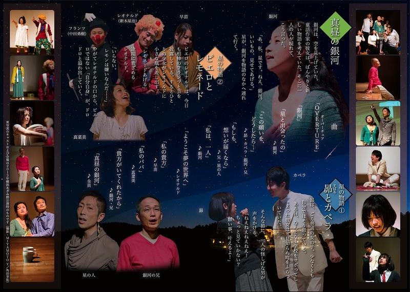 空想音楽劇・真昼の銀河