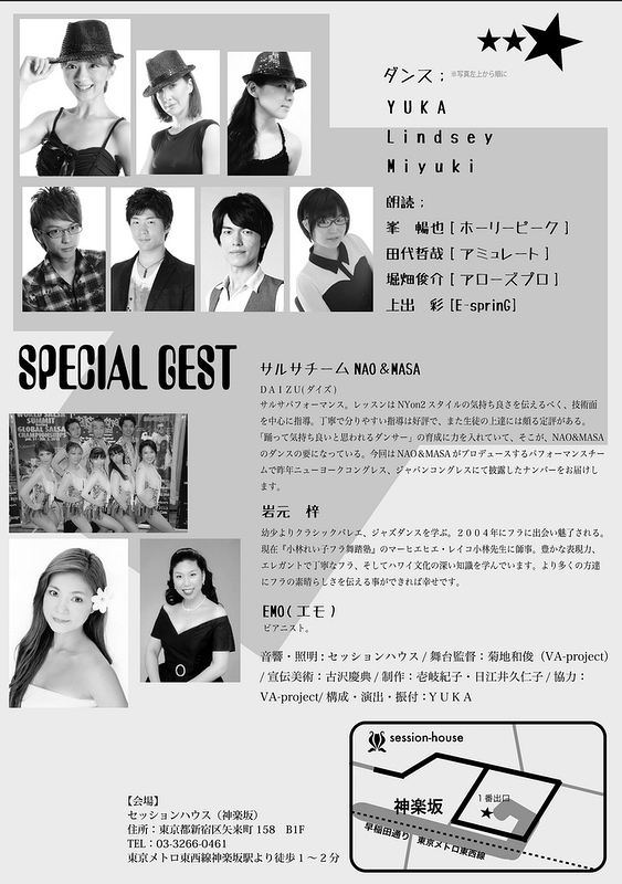 【SESSION!!!~It's show time~】