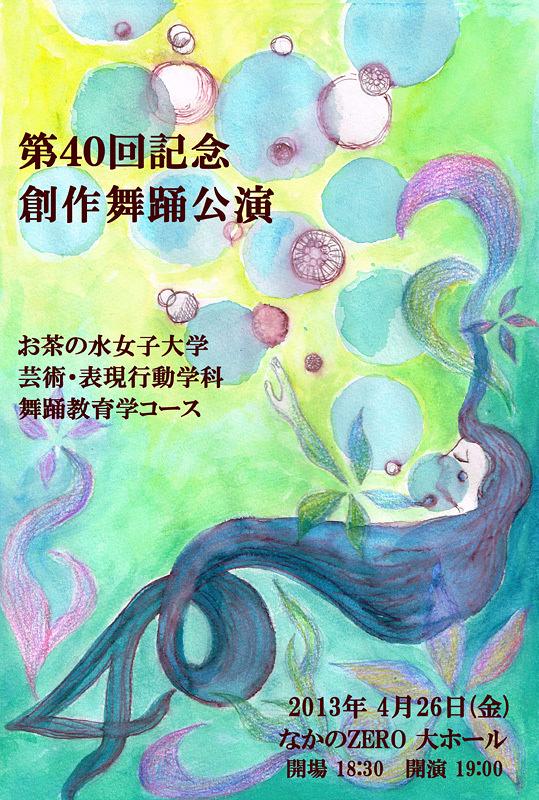 第40回記念創作舞踊公演