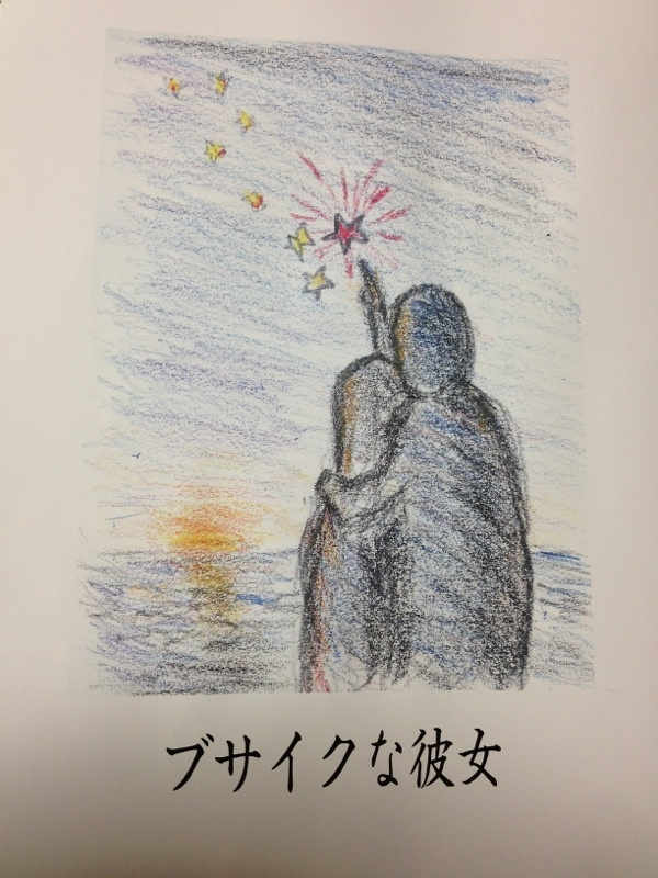 「ブサイクな彼女(1月11日)」「金魚と踏切(ユニットhop)」