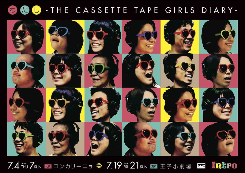 わたしーTHE CASSETTE TAPE GIRLS DIARY