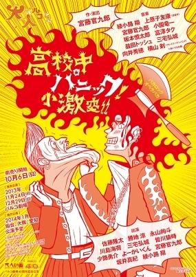 バカロックオペラバカ「高校中パニック!小激突!!」
