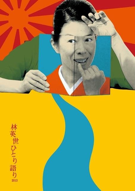 林英世ひとり語り2013 三重公演