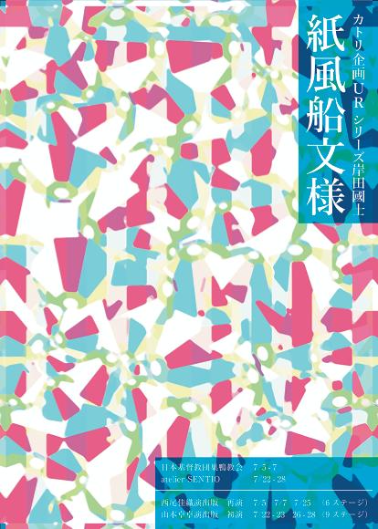 紙風船文様 Vol.2