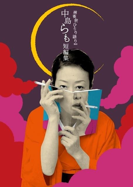 林英世ひとり語り2013 夏の特別編
