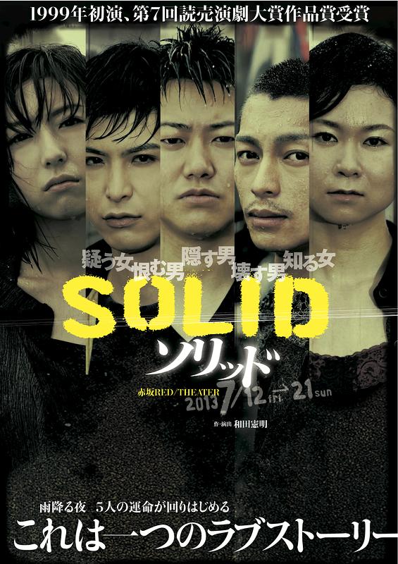 SOLID ソリッド