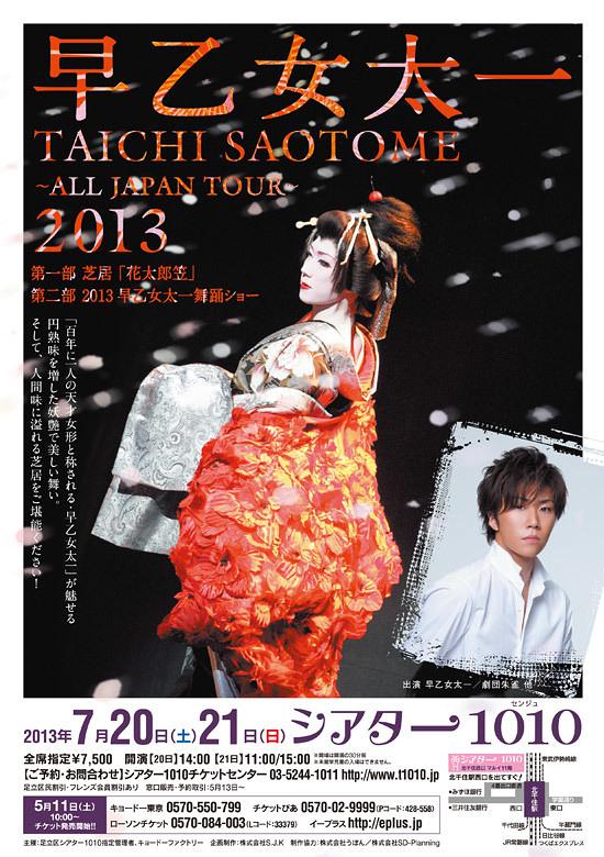 早乙女太一 ~All Japan Tour 2013~