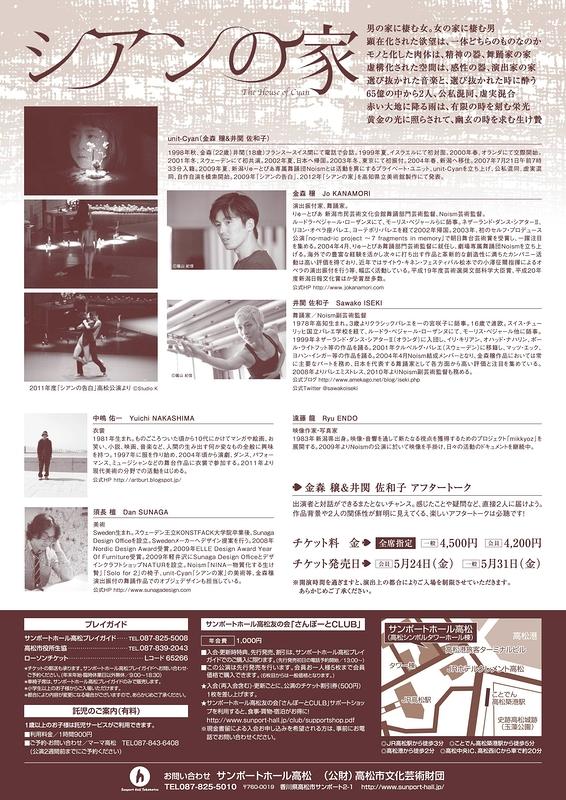 unit-Cyan(金森 穣&井関 佐和子)シアンの家