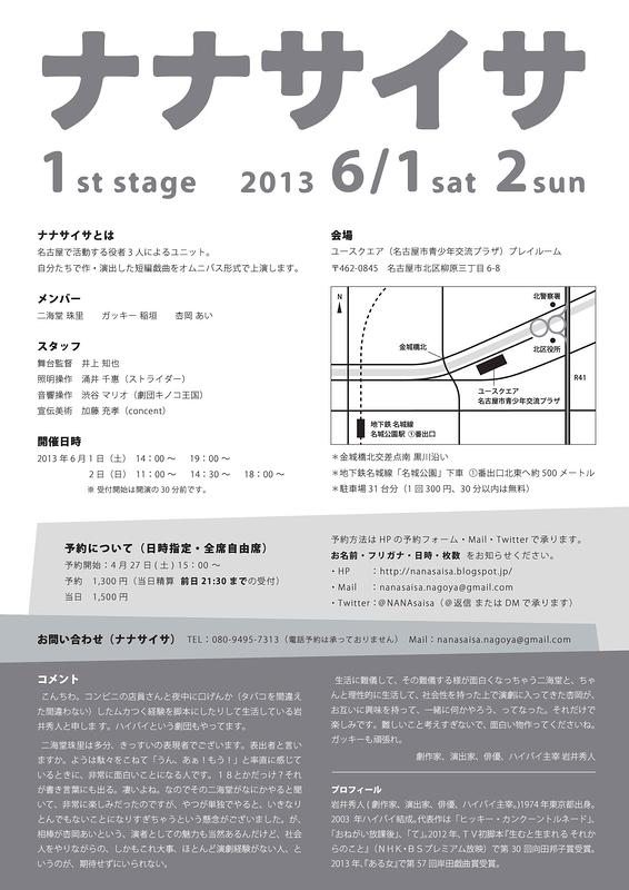 ナナサイサ 1st stage