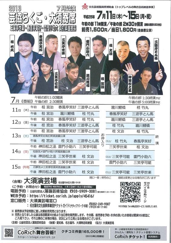 2013芸協らくご・大須寄席 七月公演