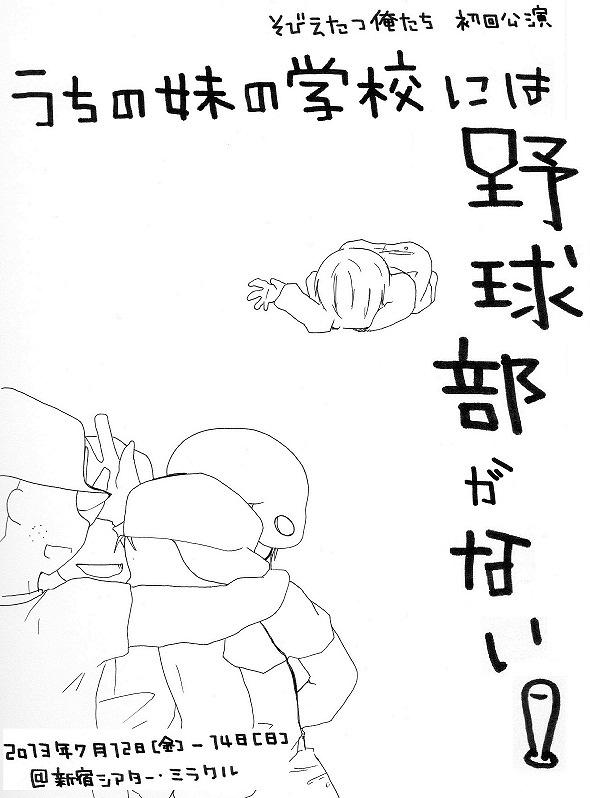 【公演終了しました!】うちの妹の学校には野球部がない!【有難うございました!】
