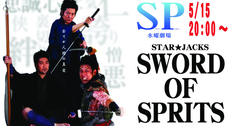 STAR☆JACKS「SWORD OF SPIRITS」