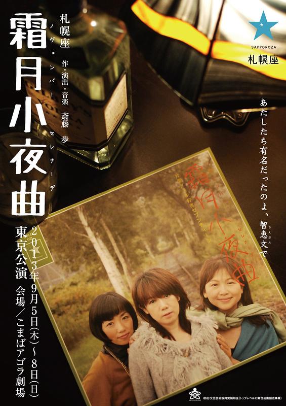 霜月小夜曲 @こまばアゴラ劇場