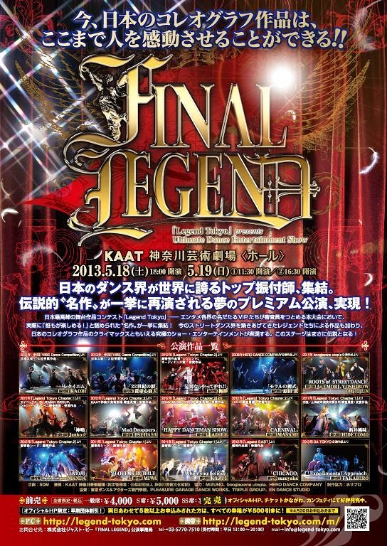 「FINAL LEGEND」(ファイナルレジェンド)