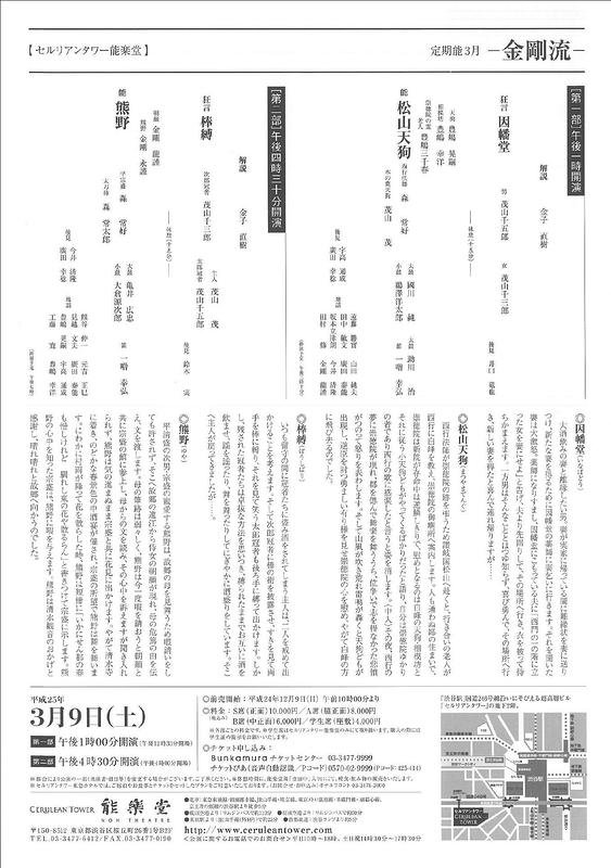 セルリアンタワー能楽堂 定期能-金剛流-