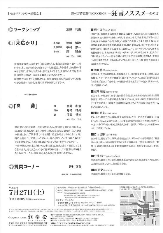 野村万作監修WORKSHOP 狂言ノススメ その十二
