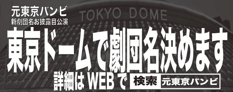 東京ドームdeバンビ