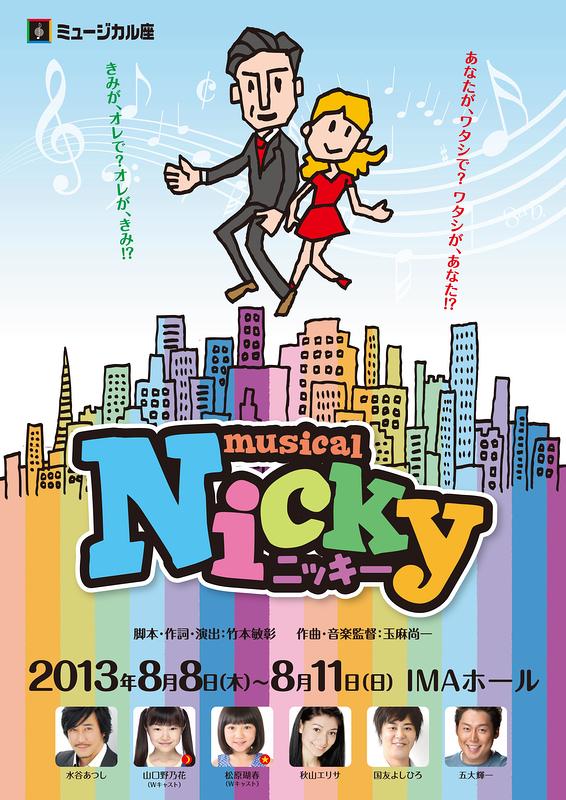 ♪ミュージカル「ニッキー」 ~ご来場ありがとうございました~