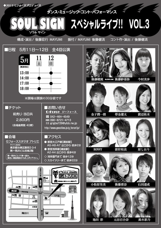 SoulSign スペシャルライブ!vol.3