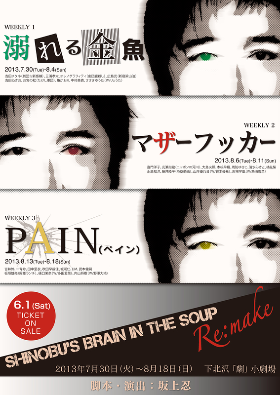 Weekly3【PAIN(ペイン)】