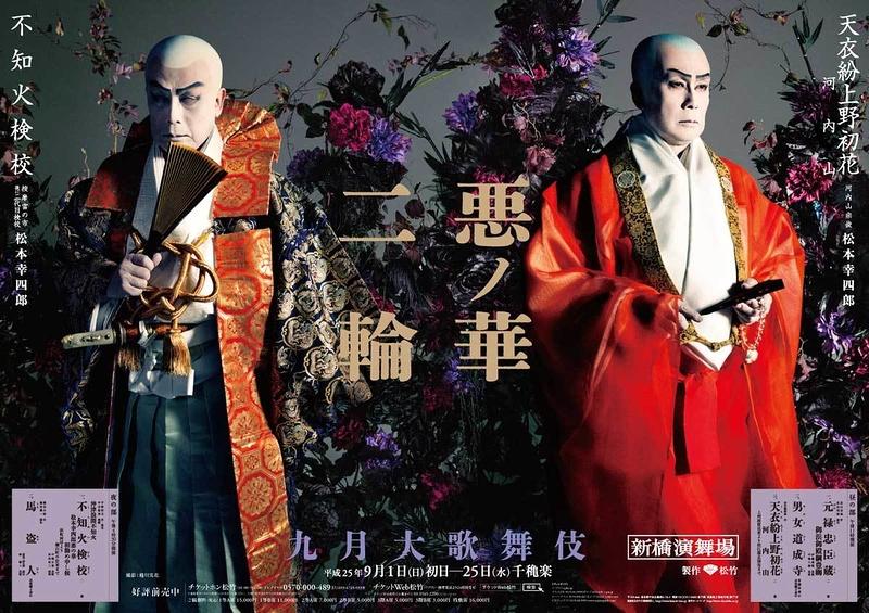 九月大歌舞伎