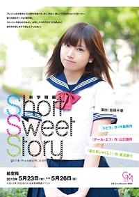 Short Sweet Story 新学期編