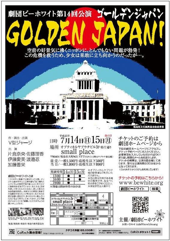 ゴールデンジャパン