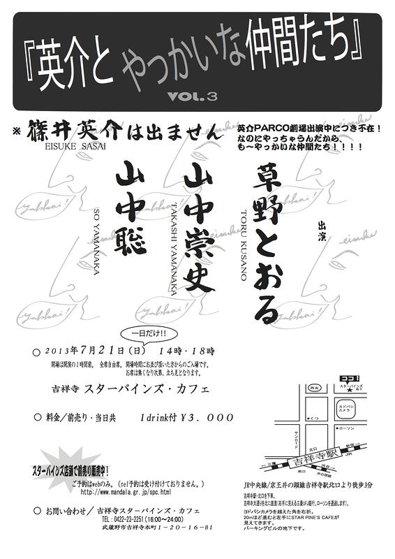 『英介とやっかいな仲間達』vol.3
