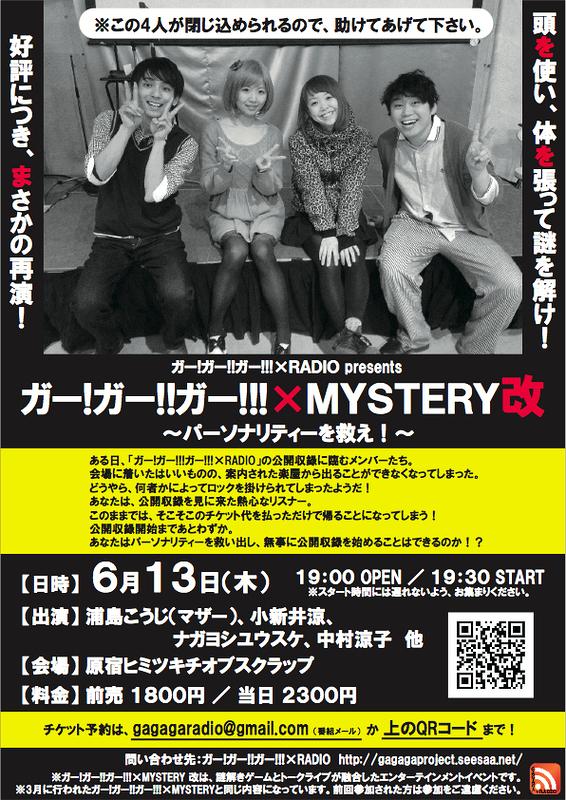 ガー!ガー!!ガー!!!×MYSTERY 改