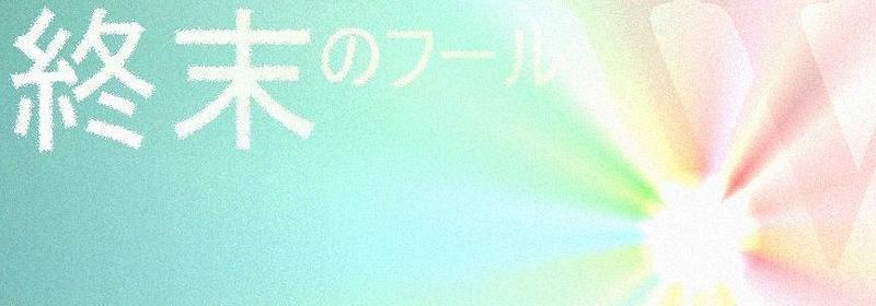 ドラマティックリーディング伊坂幸太郎 「終末のフール」