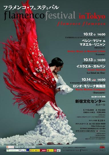 flamenco festival in Tokyo