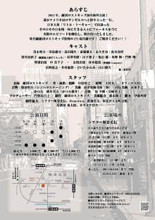 ホテル小東京物語