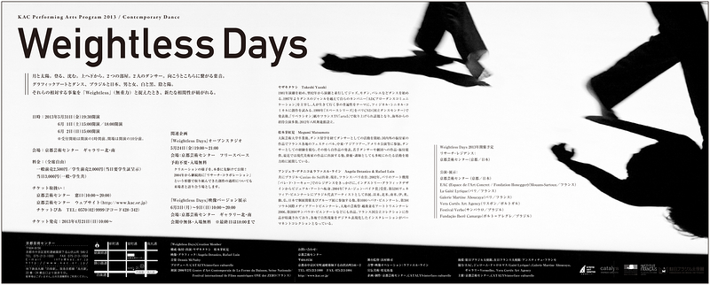 『Weightless Days』