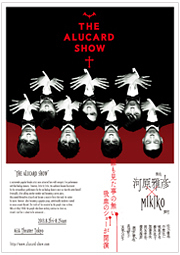 「THE ALUCARD SHOW」ジ・アルカード・ショー