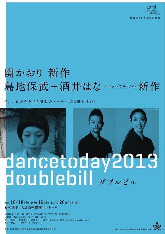 dancetoday2013