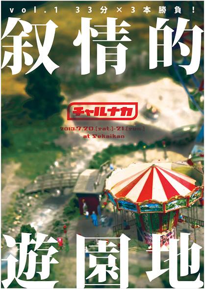 叙情的遊園地 vol.1