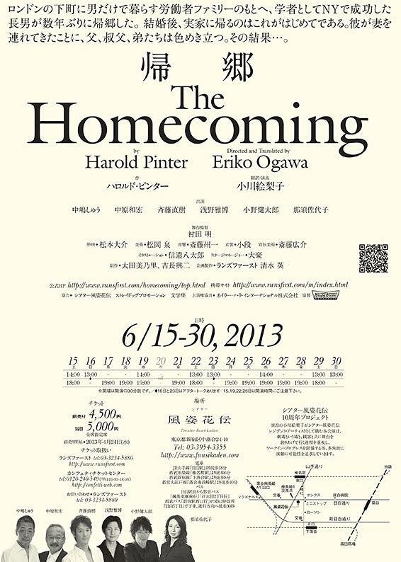 帰郷 -The Homecoming-