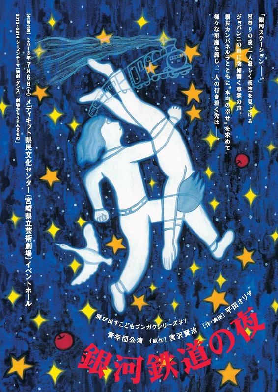 青年団『銀河鉄道の夜』
