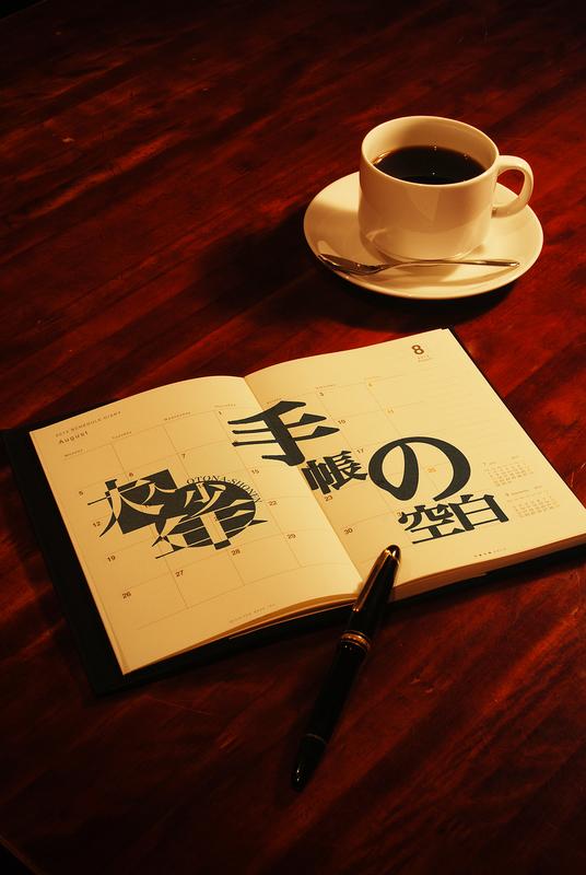 手帳の空白