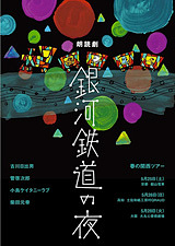 朗読劇「銀河鉄道の夜」大阪公演 プレイベント