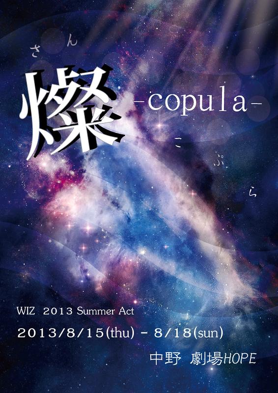 「燦-copula-」