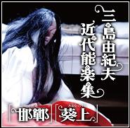 「近代能楽集邯鄲・葵上」再演