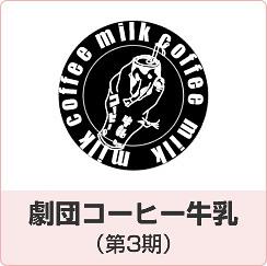 お台場SHOW-GEKI城「コーヒーパーク~男の70分」